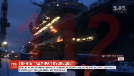 """Минимум один погибший и 12 пострадавших - в результате пожара на авианосце """"Адмирал Кузнецов"""""""