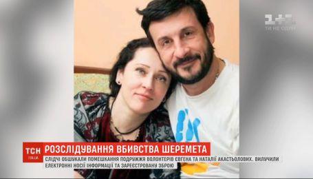 Слідчі обшукали помешкання подружжя волонтерів Євгена та Наталії Акастьолових