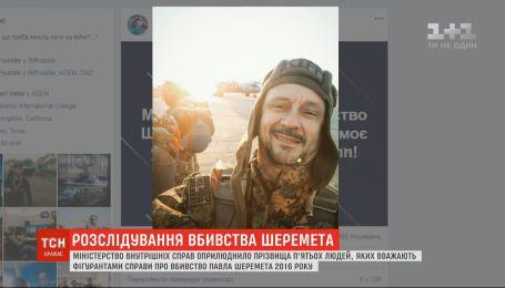 Подозреваемым по делу убийства Павла Шеремета будут выбирать меры пресечения