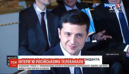 """Зеленский опроверг информацию о своем интервью телеканалу """"Россия-1"""""""
