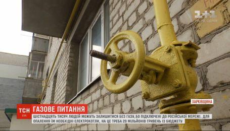 16 тисяч людей можуть залишились без тепла на Харківщині