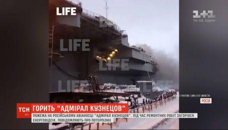 """Пожежа на російському авіаносці """"Адмірал Кузнецов"""": кількість потерпілих збільшилася до 12"""