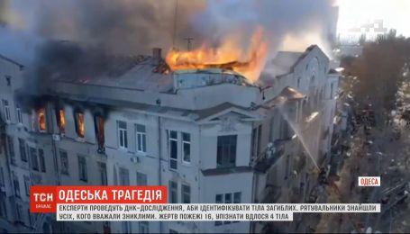 Тіла жертв одеської трагедії мають ідентифікувати до кінця року