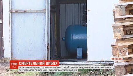 На Рівненщині внаслідок вибуху на підприємстві загинув 24-річний чоловік