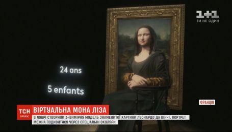 Віртуальна Мона Ліза: у паризькому Луврі створили 3D-модель знаменитої картини Да Вінчі