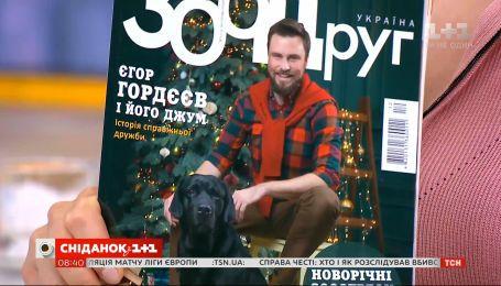 """Єгор Гордєєв знявся у новорічному номері журналу """"ЗооДруг"""" зі своїм псом"""