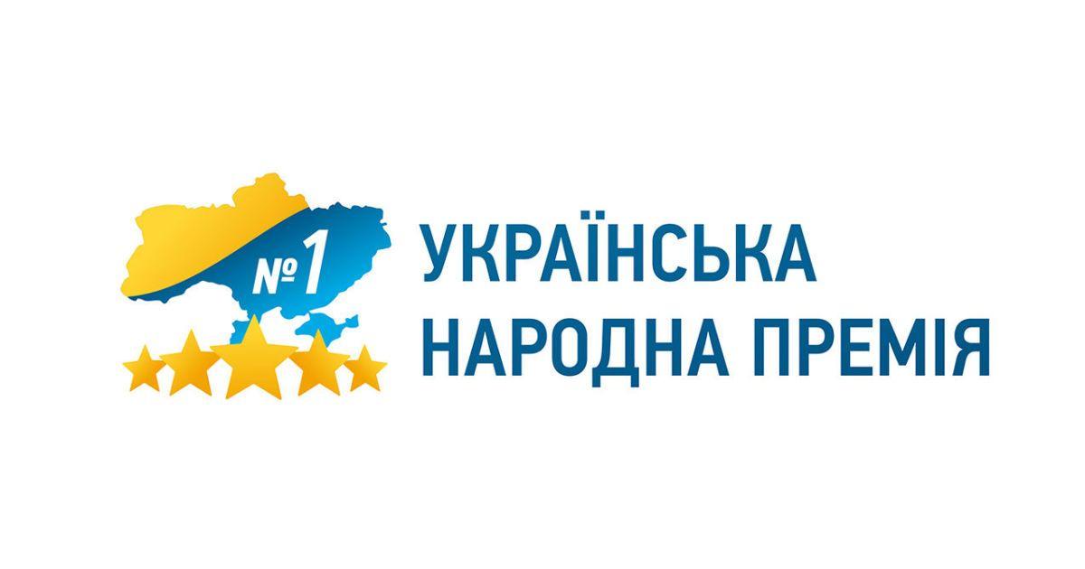 Переможці рейтингу Українська народна премія – 2019