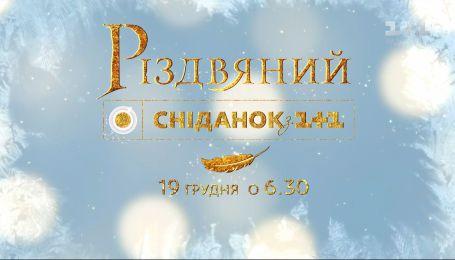 """""""Сніданок"""" проведет рождественский благотворительный марафон"""