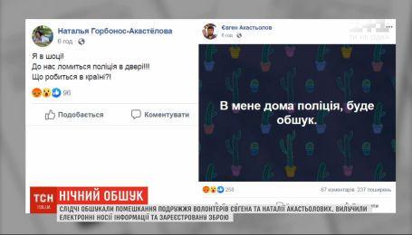 Розслідування вбивства Шеремета: слідчі провели обшук у волонтерів Акастьолових