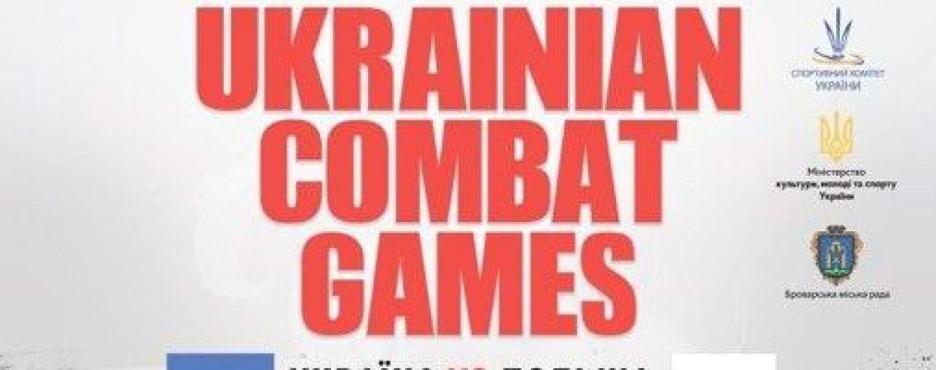 Украина vs Польша. Всеукраинские игры единоборств впервые пройдут в международном формате