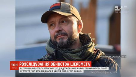 В Печерском суде должны выбрать меры пресечения подозреваемым в убийстве Шеремета