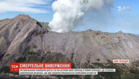 Возросло количество жертв в результате извержения вулкана в Новой Зеландии