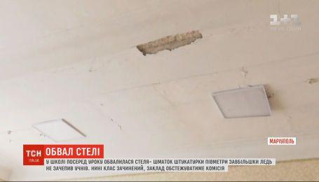 В школе Мариуполя во время урока на голову третьеклассников обвалился кусок потолка