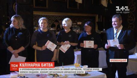 Кулінарний бій: у Кропивницькому школи змагалися за новий харчоблок