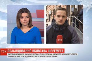 Суд у Києві обере запобіжний захід підозрюваним у вбивстві Шеремета