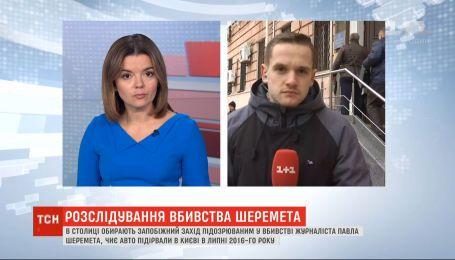 Суд в Киеве изберет меру пресечения подозреваемым в убийстве Шеремета