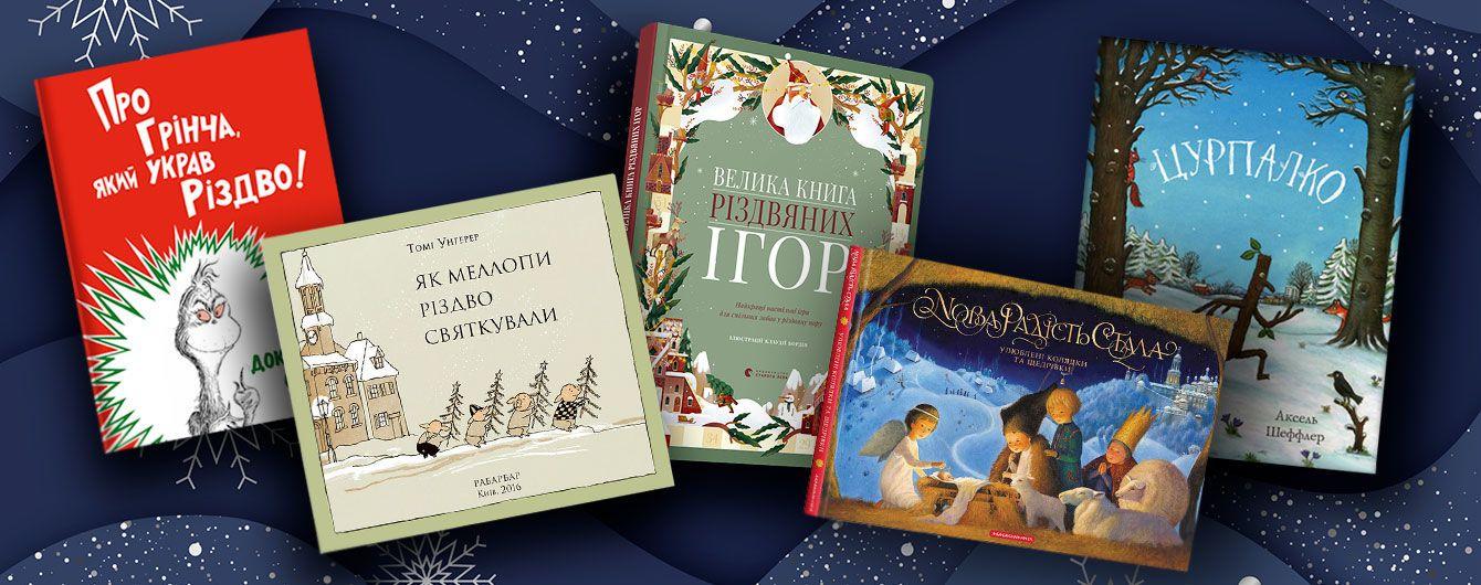 П'ять книжок-миколайчиків для дітей