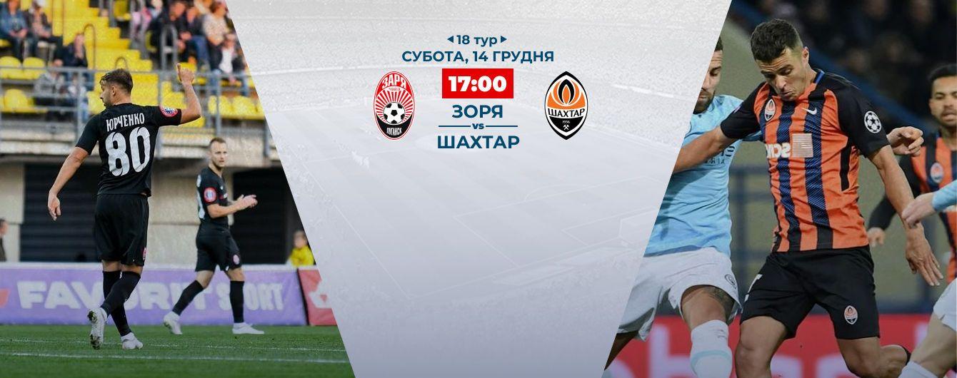 Зоря - Шахтар - 1:2. Відео матчу Чемпіонату України
