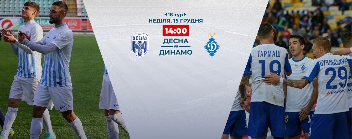 Десна - Динамо - 0:1. Відео матчу Чемпіонату України