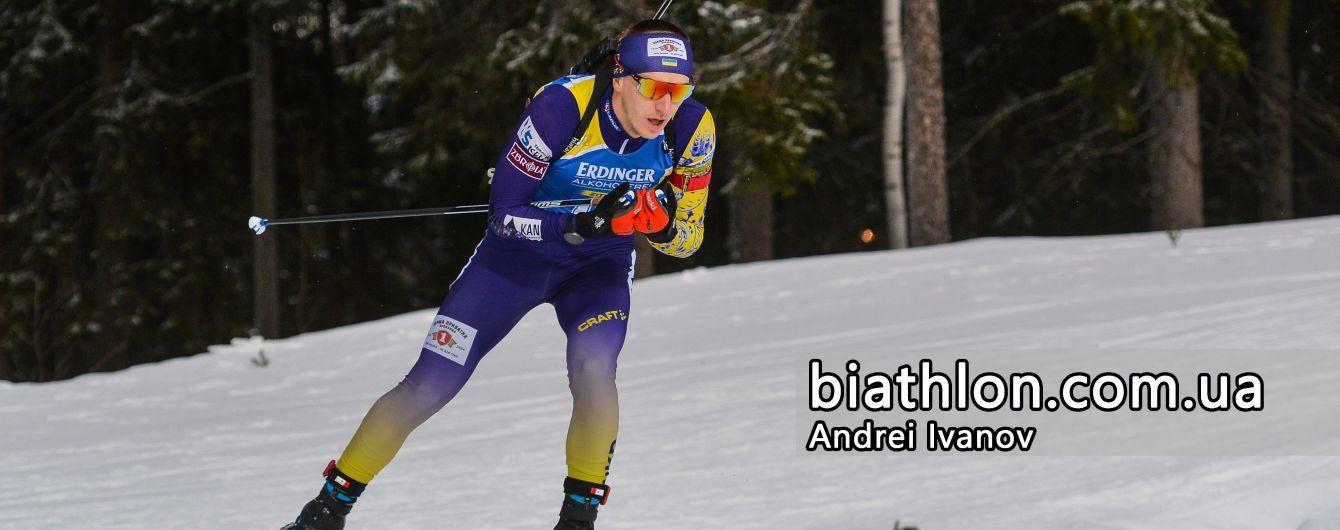 Пидручный занял девятое место в спринтерской гонке Хохфильцена
