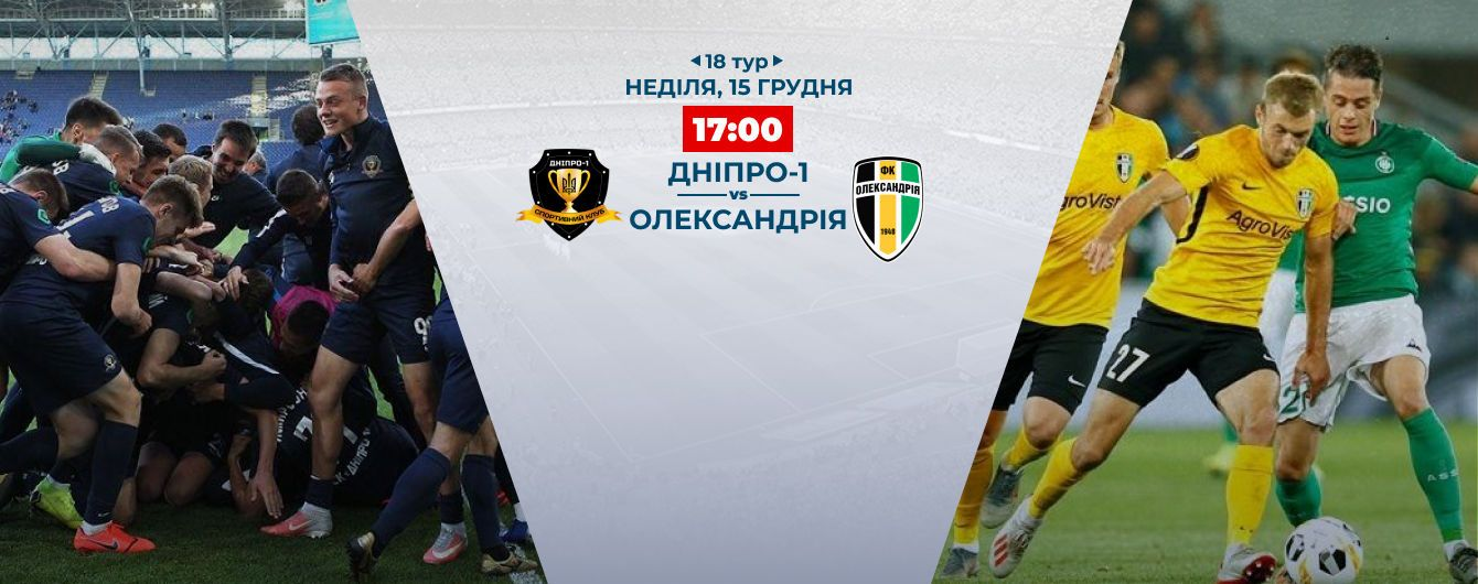 Днепр-1 - Александрия. Видео матча Чемпионата Украины