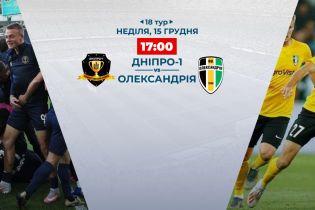 Днепр-1 - Александрия. Видео онлайн-трансляция матча Чемпионата Украины