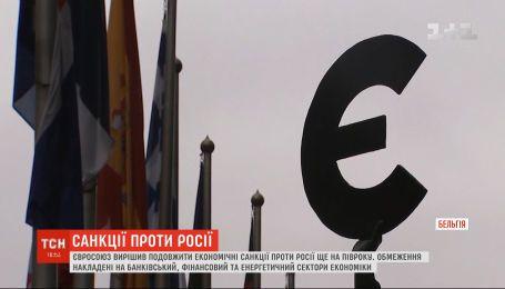 ЄС подовжив санкції, накладені на банківський, фінансовий та енергетичний сектори економіки РФ