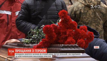 Бойца Виктора Прусского, который погиб на фронте, провели в последний путь в Ровно