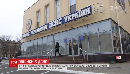 ГБР осуществило обыски в одесских чрезвычайников из-за пожара в экономическом колледже
