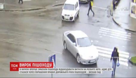 В Україні вперше покарали пішохода, який спричинив ДТП