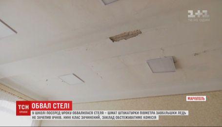 Шматок стелі обвалився та ледь не покалічив третьокласників у школі Маріуполя