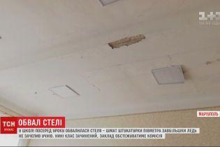 Кусок потолка рухнул и чуть не покалечил третьеклассников в школе Мариуполя