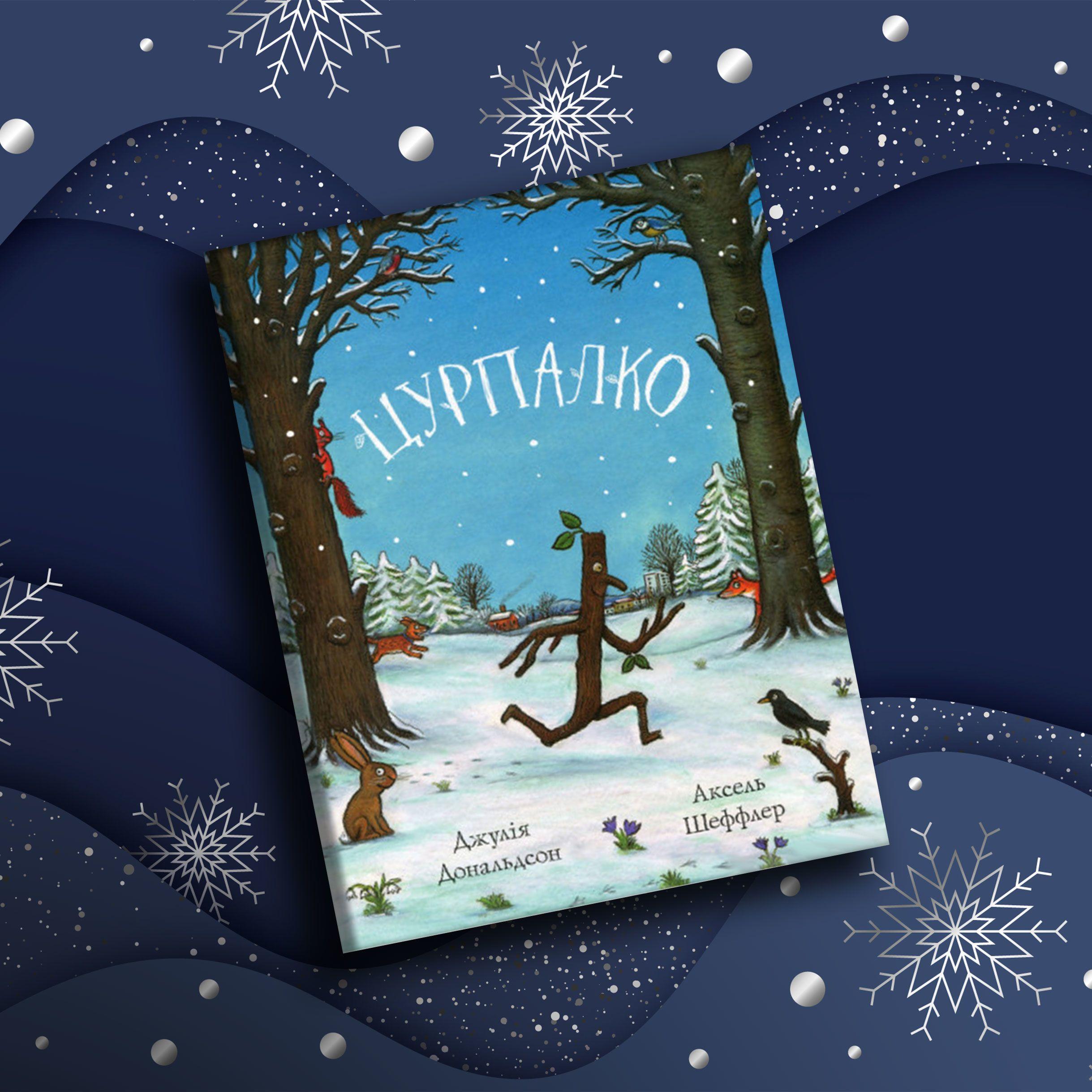 Книжкий на Миколайчика, для блогів_3