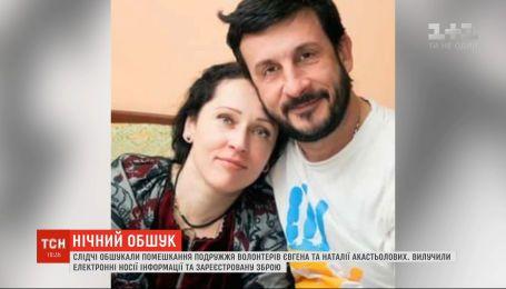Волонтер Акастьолов прокоментував обшуки, які здійснили слідчі у його помешканні