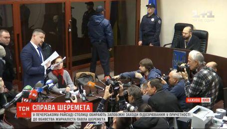 Суддям, які обирають запобіжні заходи підозрюваним у вбивстві Шеремета, оголосили відводи