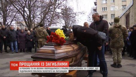 На Волыни и в Ровно объявили дни траура из-за смерти военных на фронте