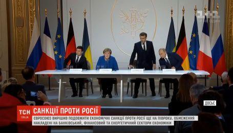 ЄС висловив підтримку Україні та подовжив на пів року економічні обмеження проти Росії