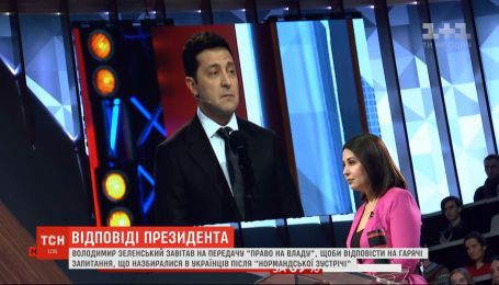 """Зеленский рассказал в эфире """"Право на власть"""", пожал ли он руку Путину"""