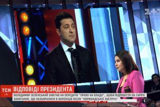 """Зеленський розповів у ефірі """"Право на владу"""", чи потиснув він руку Путіну"""