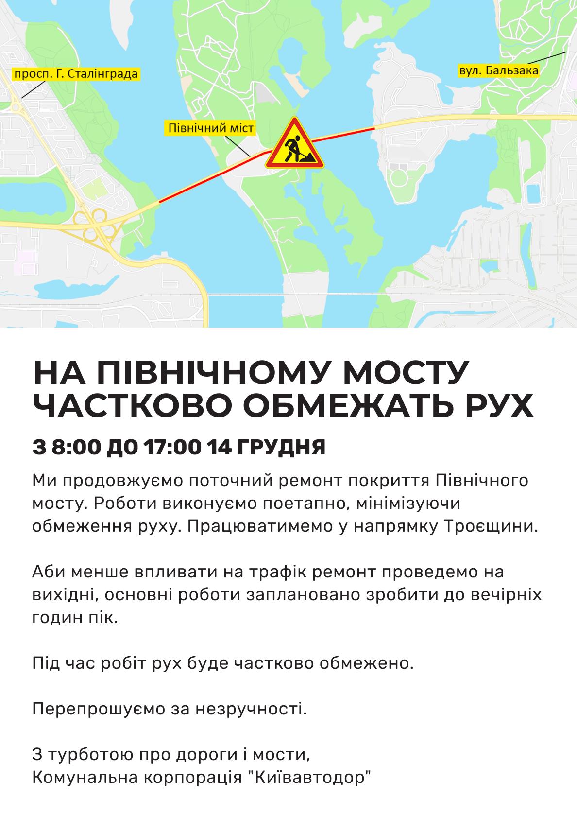 обмеження руху на Північному мосту в Києві