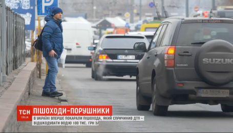 Пешехода, нарушившего правила дорожного движения, впервые в Украине наказал суд