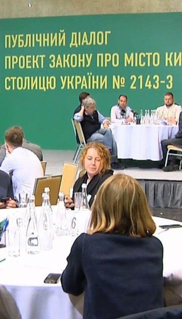 Доработанный киевлянами и экспертами закон о столице могут принять на этой сессии