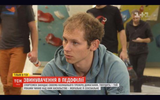 Український скелелаз звинуватив свого екстренера в педофілії. Той все заперечує і подав на учня до суду