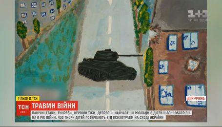 Панічні атаки, енурези та депресії – від чого потерпають діти війни на сході України