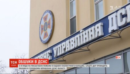Должностных лиц ДСНС в Одесской области обвиняют в ненадлежащем исполнении служебных обязанностей
