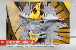Банани по 120 тисяч доларів: через експозицію італійського художника виник флешмоб