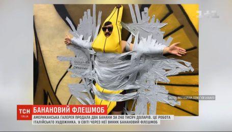Бананы по 120 тысяч долларов: из-за экспозиции итальянского художника возник флешмоб