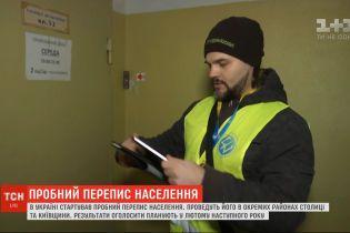 В Украине стартовала пробная перепись населения