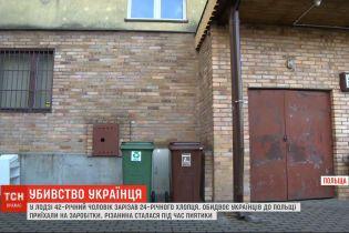 В польском городе Лодзь зарезали 24-летнего украинца, который приехал на заработки