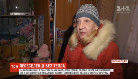 Испытание холодом: на Житомирщине в санатории замерзают три десятка переселенцев